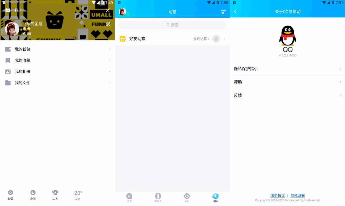 QQ 8.2.11.4530 for Google Play
